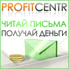 ProfitCentr - рекламное агентство